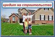 Каркасные дома в кредит