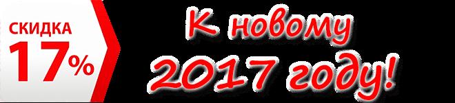 Скидки 2017